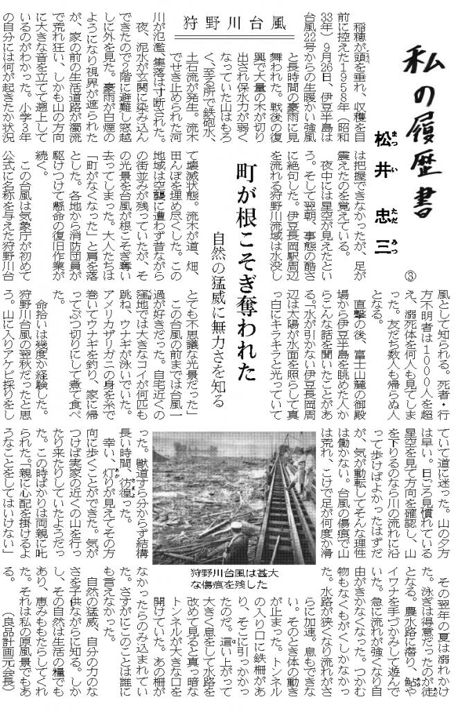 第3話「狩野川台風」(2018年2月3日掲載)