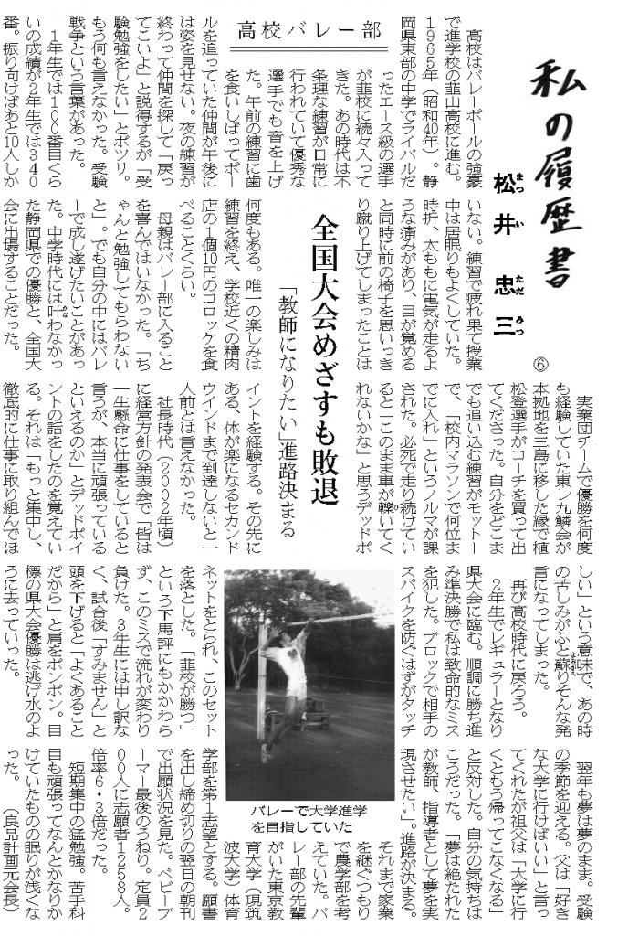 第6話「高校バレー部」(2018年2月7日掲載)