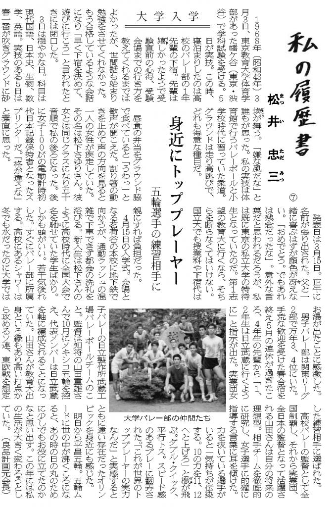 第7話「大学入学」(2018年2月8日掲載)