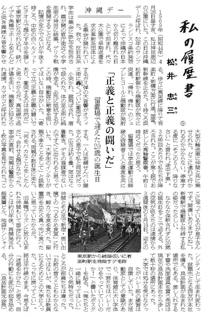 第9話「沖縄デー」(2018年2月10日掲載)