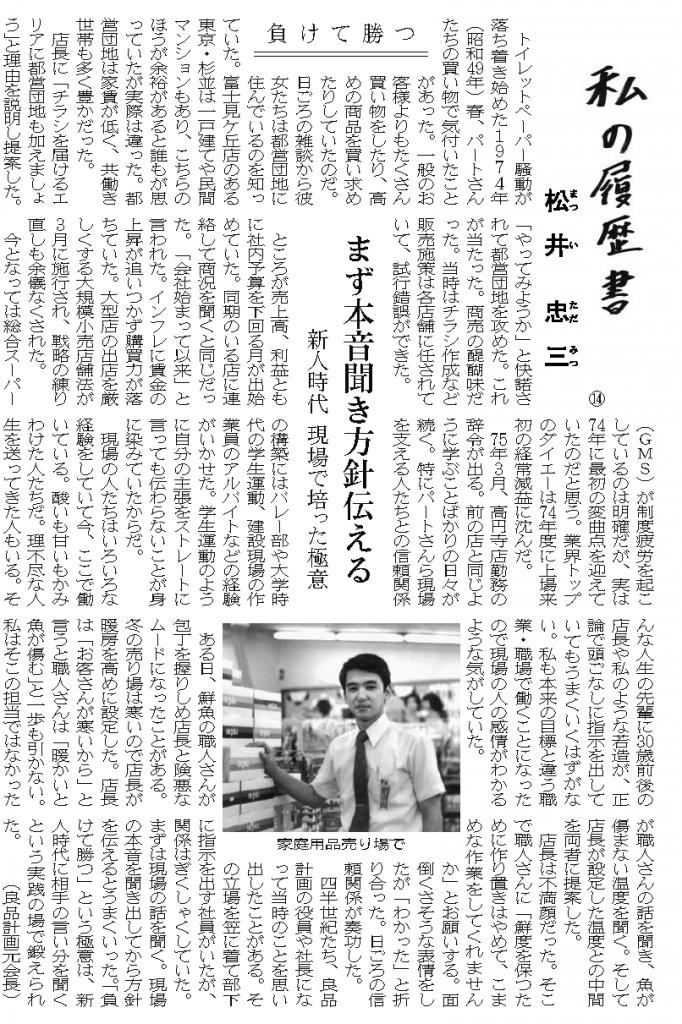 第14話「負けて勝つ」(2018年2月15日掲載)