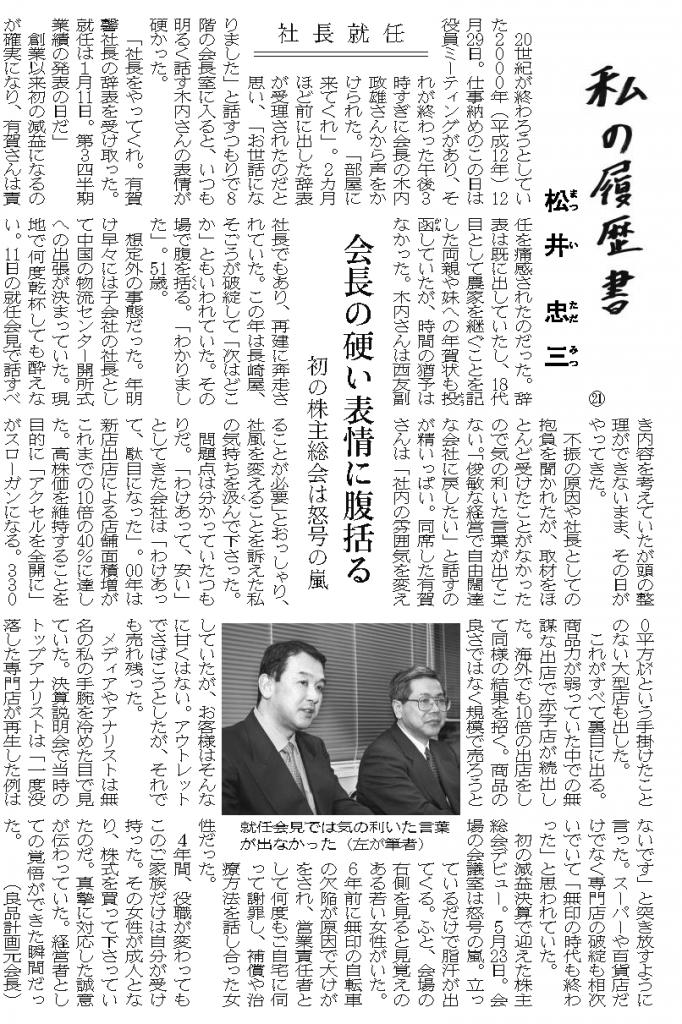 第21話「社長就任」(2018年2月22日掲載)
