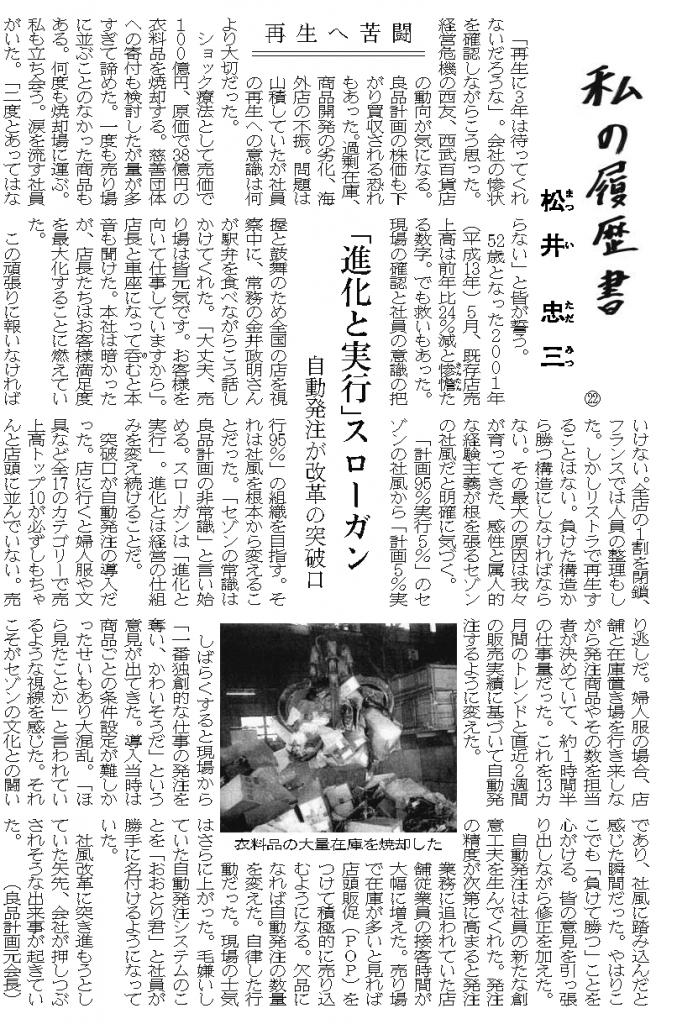 第22話「再生へ苦闘」(2018年2月23日掲載)