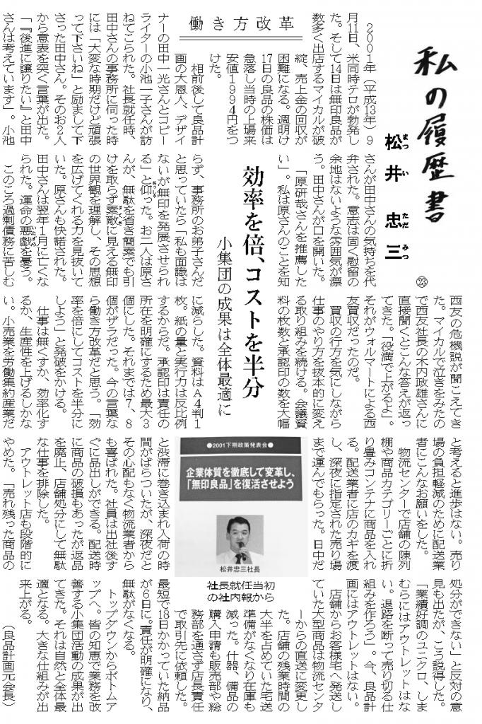 第23話「働き方改革」(2018年2月24日掲載)