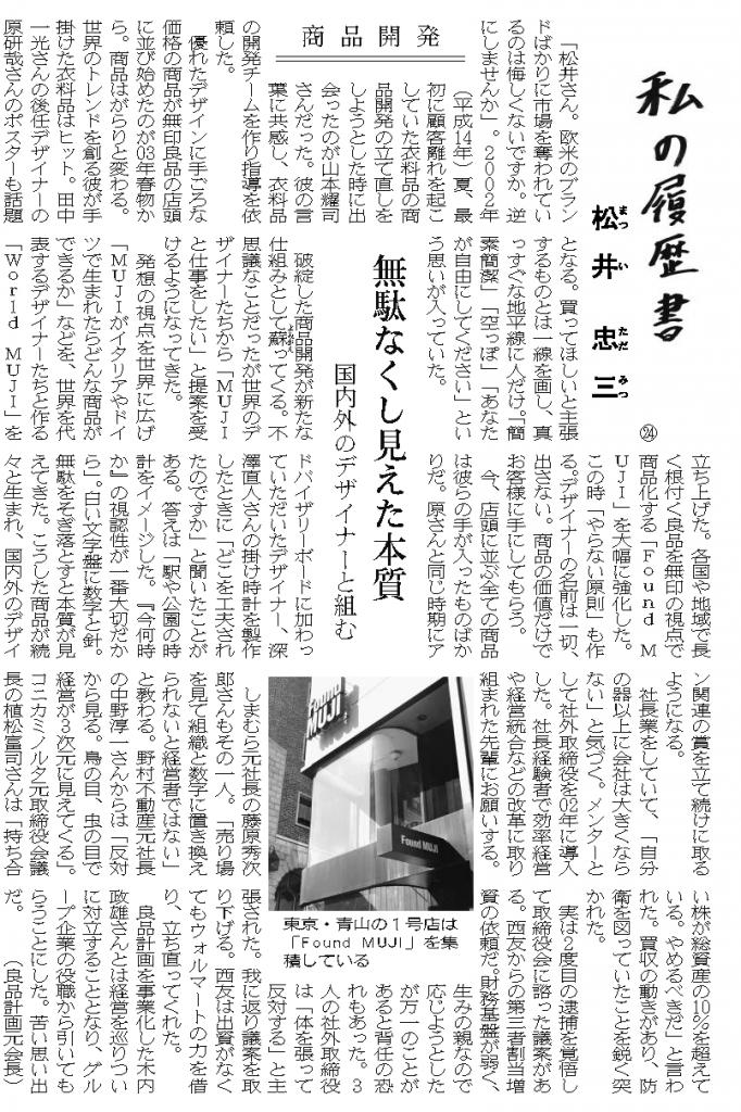 第24話「商品開発」(2018年2月25日掲載)