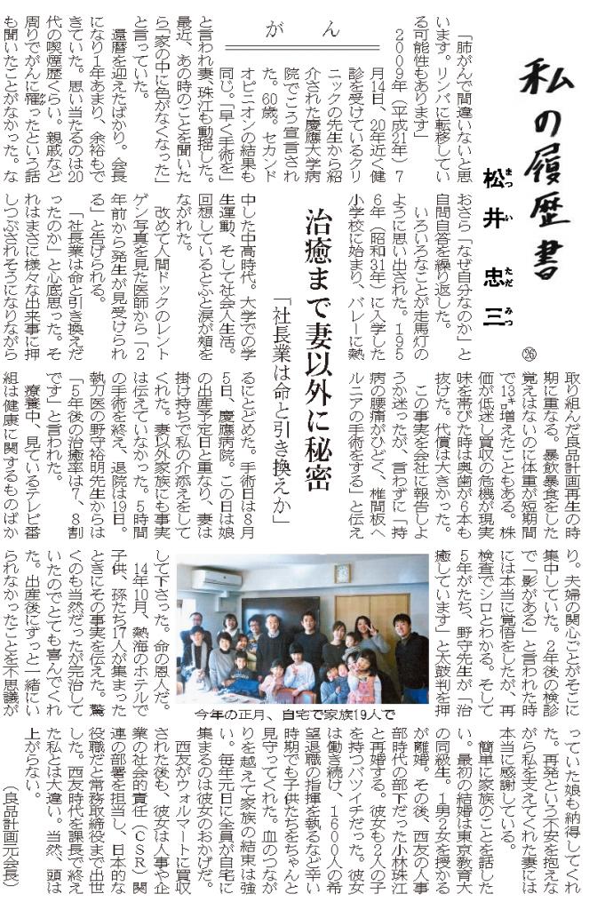 第26話「がん」(2018年2月27日掲載)